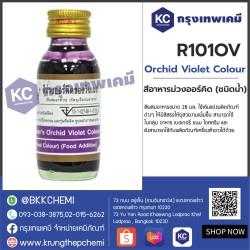 Orchid Violet Colour  28 ML : สีอาหารม่วงออร์คิด (ชนิดน้ำ) 28 มล.