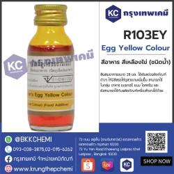 Egg Yellow Colour 28 ML : สีอาหาร สีเหลืองไข่ (ชนิดน้ำ) 28 มล.