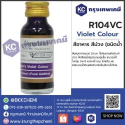 Violet Colour 28 ML : สีอาหาร สีม่วง (ชนิดน้ำ) 28 มล.