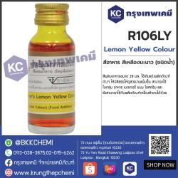 Lemon Yellow Colour 28 ML : สีอาหาร สีเหลืองมะนาว (ชนิดน้ำ) 28 มล.