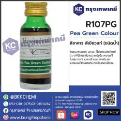 Pea Green Colour 28 ML : สีอาหาร สีเขียวแก่ (ชนิดน้ำ) 28 มล.