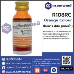 Orange Colour 28 ML : สีอาหาร สีส้ม (ชนิดน้ำ) 28 มล.