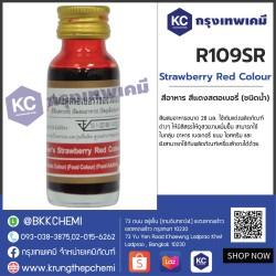 Strawberry Red Colour 28 ML : สีอาหาร สีแดงสตอเบอรี่ (ชนิดน้ำ) 28 มล.