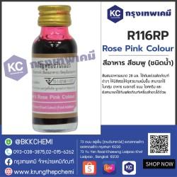 Rose Pink Colour 28 ML / สีอาหาร สีชมพู (ชนิดน้ำ) 28 มล.
