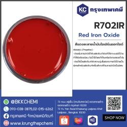 Red Iron Oxide : สีแดงละลายน้ำมันไอเอิร์นออกไซด์