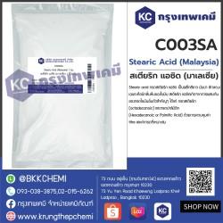 Stearic Acid (Malaysia) : สเตียริก แอซิด (มาเลเซีย)