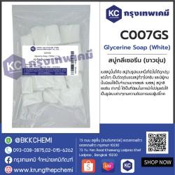 Glycerine Soap ( White ) : สบู่กลีเซอรีน ( ขาวขุ่น )