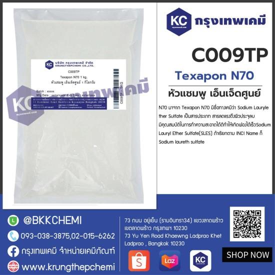 Texapon N70 : หัวแชมพู เอ็นเจ็ดศูนย์