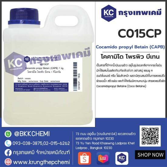 Cocamido propyl Betain  (CAPB) : โคคามิโด โพรพิว บีเทน (แคปบี)