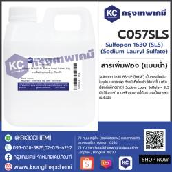Sulfopon 1630 (SLS) (Sodium Lauryl Sulfate) : สารเพิ่มฟอง (แบบน้ำ)