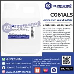 Ammonium Lauryl Sulfate (ALS) : แอมโมเนียม ลอริล ซัลเฟต (เอแอลเอส)