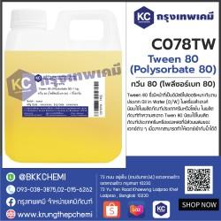 Tween 80 (Polysorbate 80) : ทวีน 80 (โพลีซอร์เบท 80)