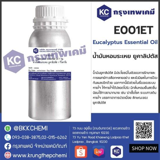 Eucalyptus Essential Oil : น้ำมันหอมระเหย ยูคาลิปตัส