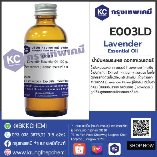 Lavender Essential Oil : น้ำมันหอมระเหย ดอกลาเวนเดอร์