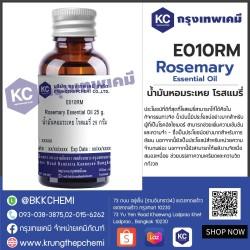 Rosemary Essential Oil : น้ำมันหอมระเหย โรสแมรี่