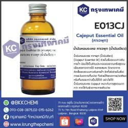 Cajeput Essential Oil (คาเจพุท) : น้ำมันหอมระเหย คาเจพุท (น้ำมันเขียว)