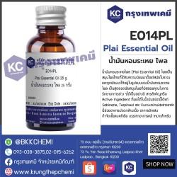Plai Essential Oil : น้ำมันหอมระเหย ไพล