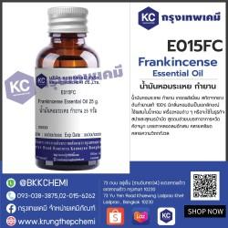 Frankincense Essential Oil : น้ำมันหอมระเหย กำยาน