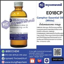 Camphor Essential Oil (White) : น้ำมันหอมระเหย การบูร