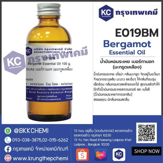 Bergamot Essential Oil : น้ำมันหอมระเหย เบอร์กามอท (มะกรูดเหลือง)