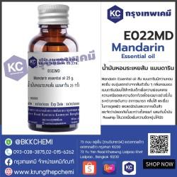 Mandarin essential oil : น้ำมันหอมระเหยส้ม แมนดาริน
