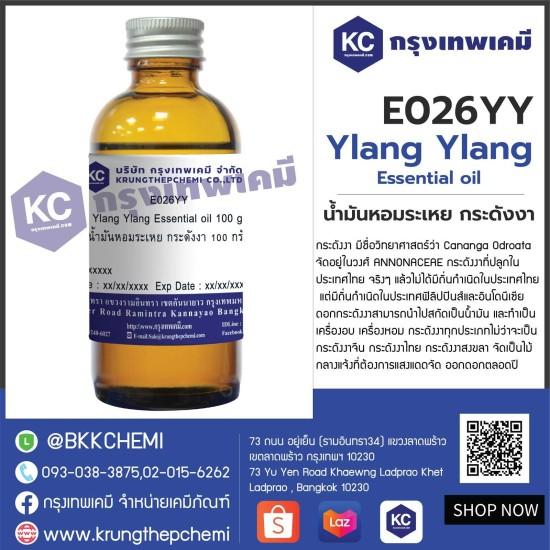 Ylang Ylang Essential oil : น้ำมันหอมระเหย กระดังงา