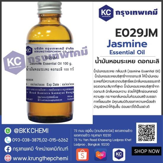 Jasmine Essential Oil : น้ำมันหอมระเหย ดอกมะลิ