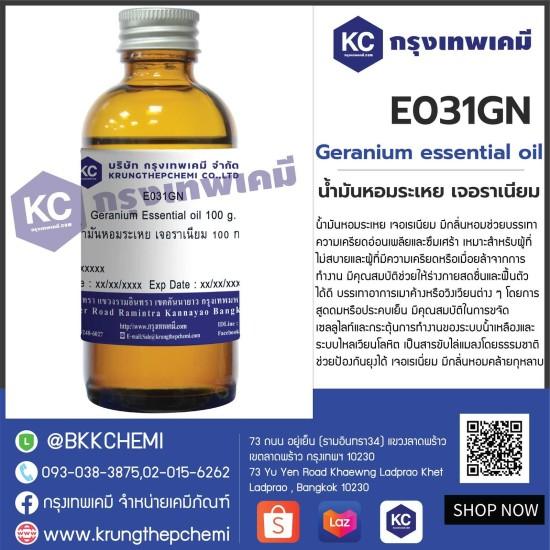 Geranium Essential oil : น้ำมันหอมระเหย เจอราเนียม