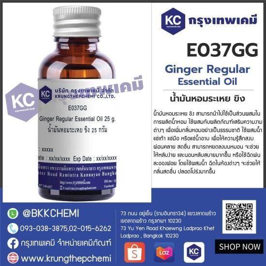 Ginger Regular Essential Oil : น้ำมันหอมระเหย ขิง
