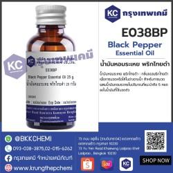Black Pepper Essential Oil : น้ำมันหอมระเหย พริกไทยดำ