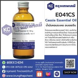 Cassia Essential Oil : น้ำมันหอมระเหย อบเชยจีน