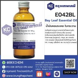 Bay Leaf Essential Oil : น้ำมันหอมระเหย ใบกระวาน