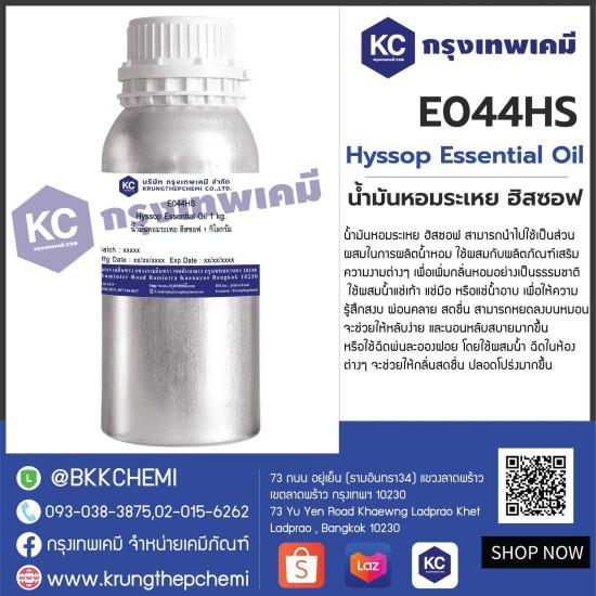 Hyssop Essential Oil : น้ำมันหอมระเหย ฮิสซอฟ