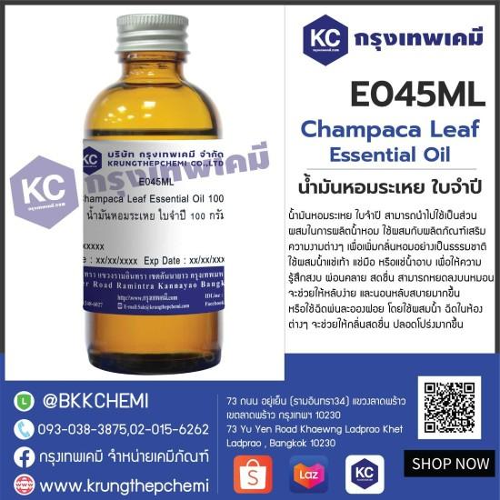 Champaca Leaf Essential Oil : น้ำมันหอมระเหย ใบจำปี