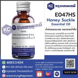 Honey Suckle Essential Oil : น้ำมันหอมระเหย ดอกสายน้ำผึ้ง
