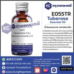 Tuberose Essential Oil : น้ำมันหอมระเหย ดอกซ่อนกลิ่น