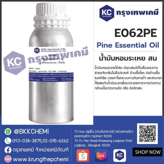 Pine Essential Oil : น้ำมันหอมระเหย สน