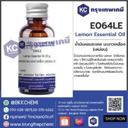 Lemon Essential Oil  / น้ำมันหอมระเหย มะนาวเหลือง (เลม่อน)