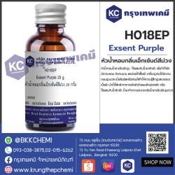 Exsent Purple : หัวน้ำหอมกลิ่นเอ็กเซ้นด์สีม่วง