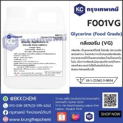 Glycerine (VG) (Food Grade) : กลีเซอรีน (วีจี)