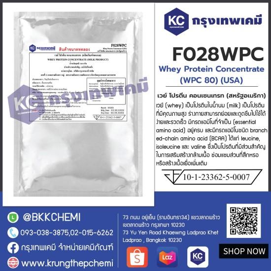 Whey Protein Concentrate (WPC 80) (USA) : เวย์ โปรตีน คอนเซนเทรท (สหรัฐอเมริกา)