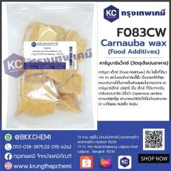 Carnauba wax : คาร์นูบาร์แว็กซ์ (Food Additives)