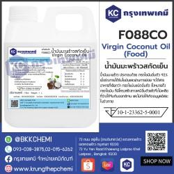 Virgin Coconut Oil (Food) : น้ำมันมะพร้าวสกัดเย็น