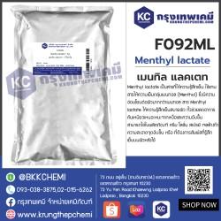 Menthyl lactate : เมนทิล แลคเตท