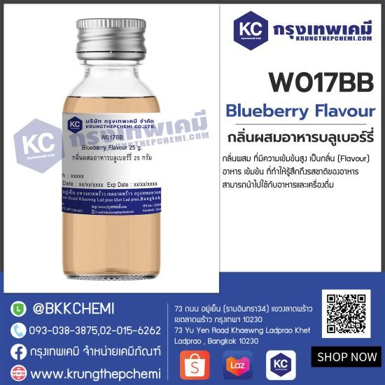 Blueberry Flavour : กลิ่นผสมอาหารบลูเบอร์รี่