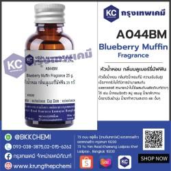 Blueberry Muffin Fragrance : หัวน้ำหอม กลิ่นบลูเบอร์รี่มัฟฟิน