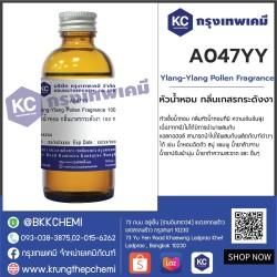 Ylang-Ylang Pollen Fragrance : หัวน้ำหอม กลิ่นเกสรกระดังงา