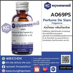 Perfume De Siam Fragrance : หัวน้ำหอม กลิ่นน้ำอบไทย