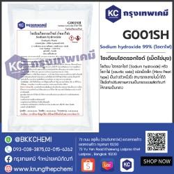 Sodium hydroxide 99% (โซดาไฟ) : โซเดียมไฮดรอกไซด์ (เม็ดไข่มุข)
