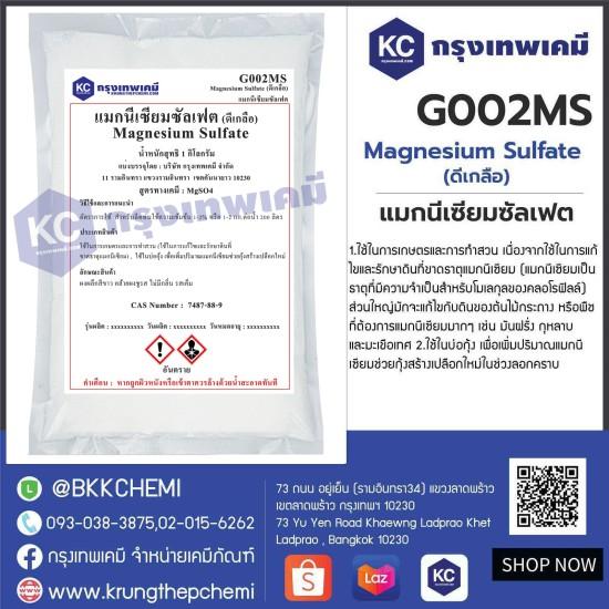 Magnesium Sulfate (ดีเกลือ) : แมกนีเซียมซัลเฟต